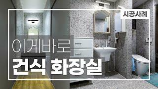 [한글주택] 호텔급 화장실 인테리어, 건식화장실로 시공…