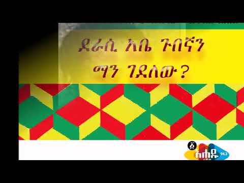 Ethiopia | አቤ ጉበኛን ማን ገደለው? በጥበቡ በለጠ Ahadu Radio FM 94.3 አሐዱ ሬዲዮ ኤፍ ኤም 94.3