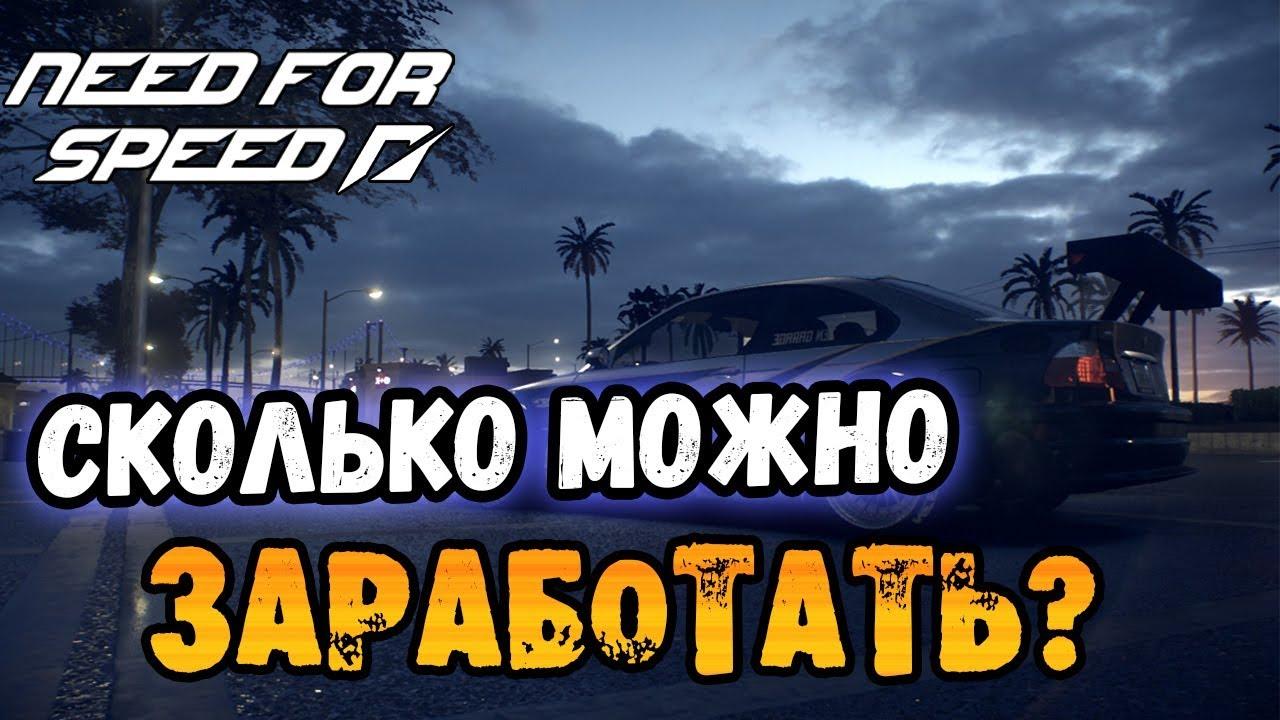 Need For Speed: СКОЛЬКО ДЕНЕГ МОЖНО ЗАРАБОТАТЬ В РАЗНЫХ ЧАСТЯХ СЕРИИ? | LB 23