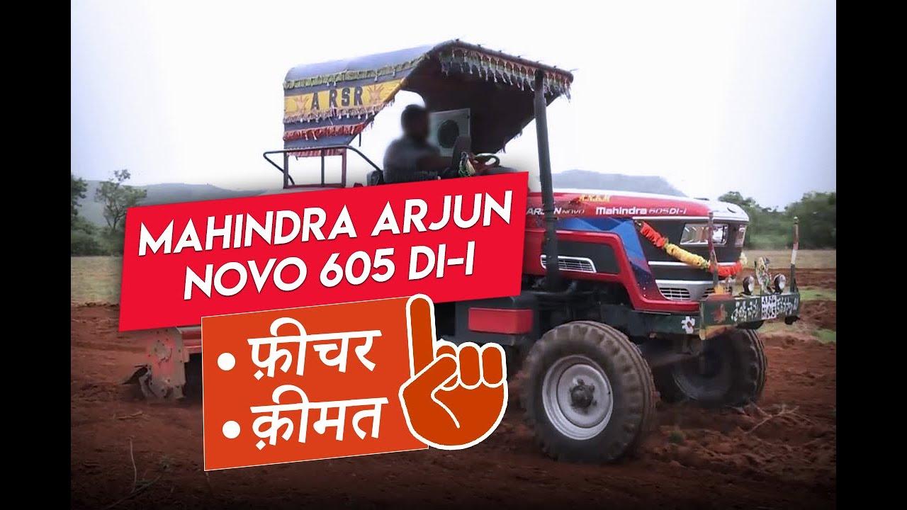 Mahindra Arjun Novo 605DI I price, Full Specification, Offers