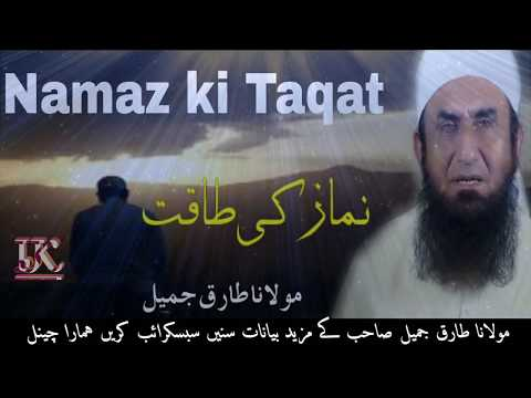 Namaz Ki Taqat | Maulana Tariq Jameel 2017