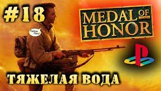 Medal Of Honor - ТЯЖЕЛАЯ ВОДА [PS1] - Прохождение #18