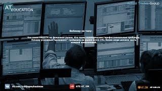 Бесплатное обучение трейдингу NYSE (AT_EDUCATION S01E01)