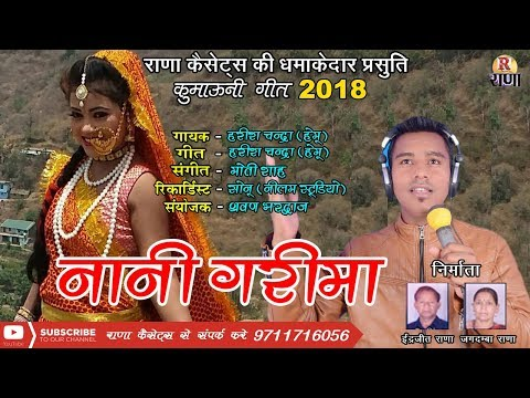 नया कुमाऊनी गीत 2018 - Nani Garima - Harish Chandra - Pahadi Geet 2018 - Rana Music Company