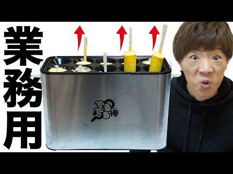 【新感覚】焼けたら勝手に出てくる業務用串焼きマシン「でるでる棒PRO」で大苦戦www