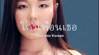 [Thai into Korean/ซับไทย] ใครเพื่อนเธอ (Ask Real) - PAM (Cover by 지현)