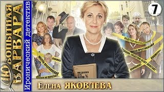 Любопытная Варвара 7 серия. Иронический детектив.