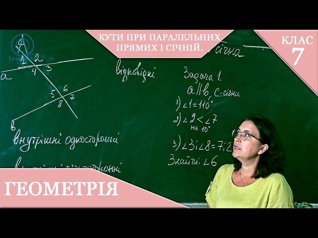 7 клас. Геометрія. Кути при паралельних прямих і січній.