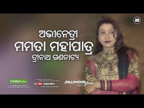 Actress Mamata Mohapatra - Trinath Gananatya - Kalankit Odia Jatra 2018 - CineCritics JollywoodFever