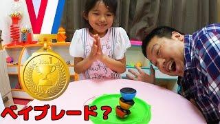 ●普段遊び●小さい子にもできる!?ベイブレードバトル?勝ったら金メダル♡まーちゃん【6歳】おーちゃん【3歳】#497 thumbnail