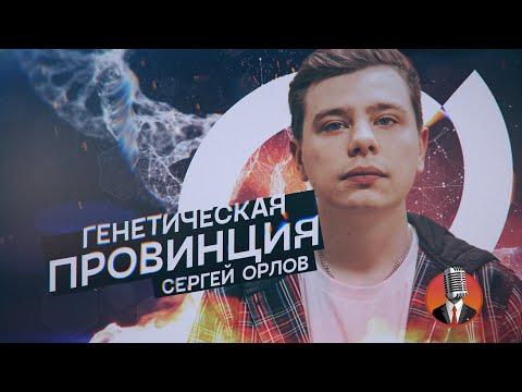 Сергей Орлов - Генетическая провинция