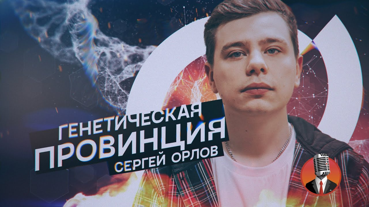 Концерт Сергея Орлова от 11.01.2021 Генетическая провинция