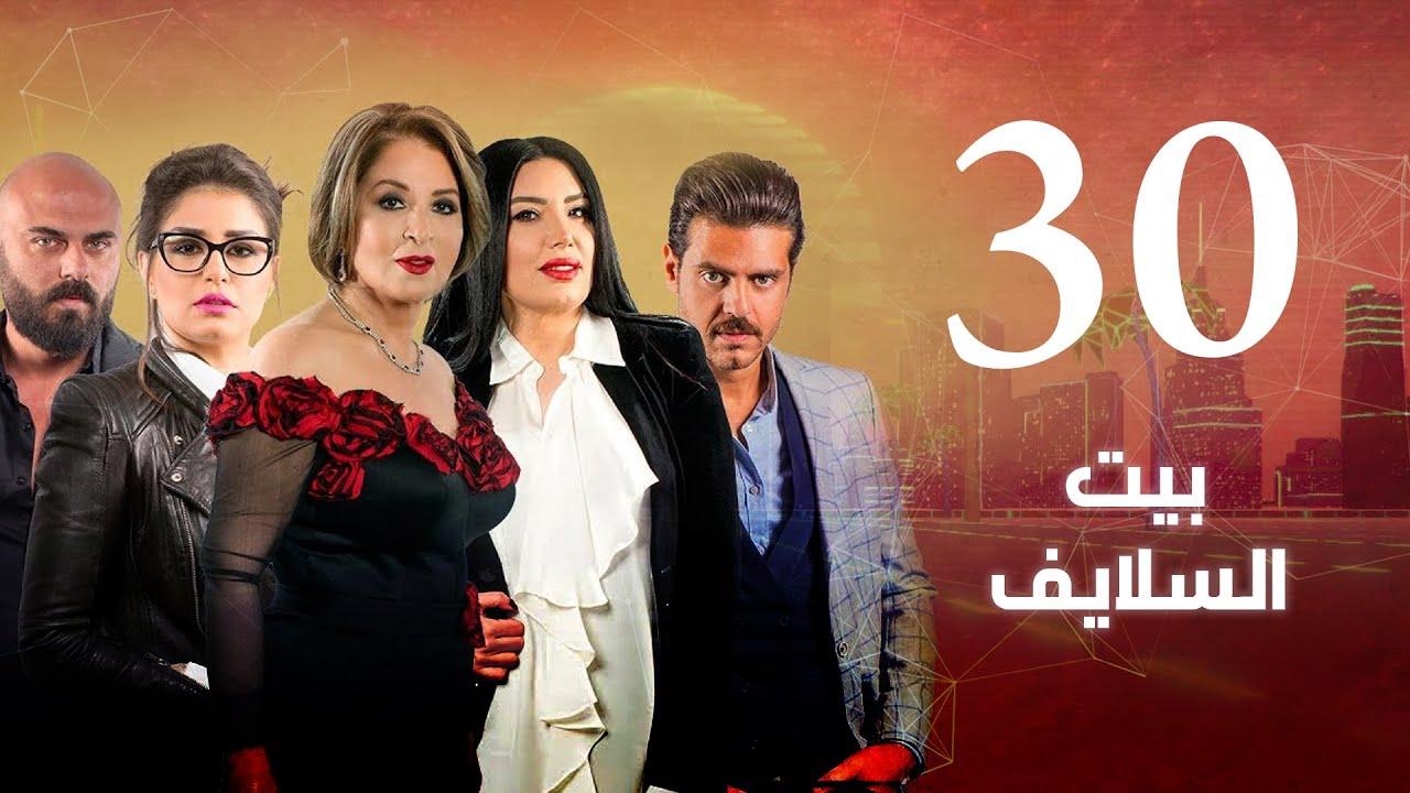 Episode 30 - Beet El Salayef Series   الحلقة الثلاثون - مسلسل بيت السلايف