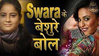 SWARA BHASKAR KE BESURE BOL || BOLLYWOOD ACTRESS SWARA BHASKAR