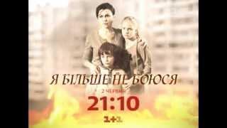 """Анастасия Заворотнюк в фильме """"Я больше не боюсь"""" (анонс 3)"""