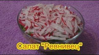 Салат Ревнивец  вкусные праздничные салаты на день рождения юбилей
