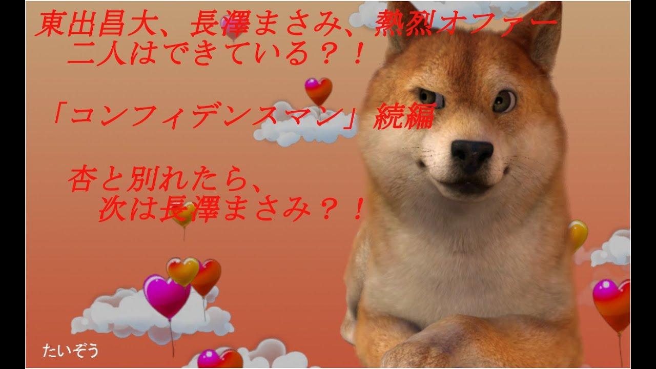 喫煙 石田 純一