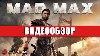 Обзор игры Mad Max(Ох, что за день! Какой чудесный день! День, когда на StopGame.ru наконец-то появился обзор «Безумного Макса»! ***..., 2015-09-11T10:31:04.000Z)