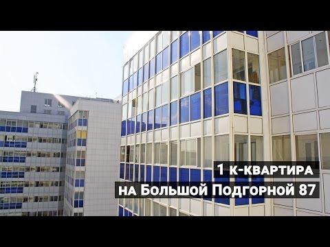 Продается новая полноценная 1 комнатная квартира 40кв.м на Большой Подгорной 87 Томск