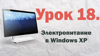 18. Электропитание в Windows XP