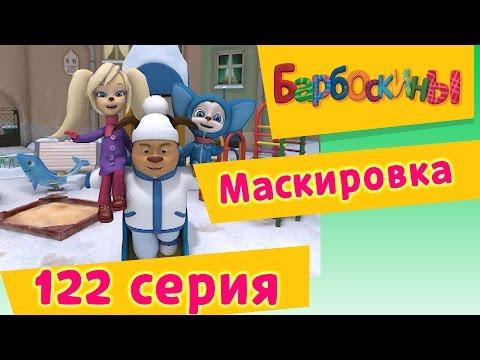 Барбоскины - 122 серия. Маскировка. Мультфильм.