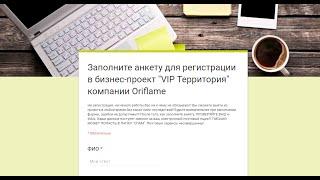 Регистрационная форма Орифлейм на Гугл-диске (новый редактор)