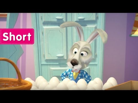 Masha and The Bear -  Surprise! Surprise! (Easter Bunny)
