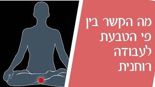 מה הקשר בין פי הטבעת לעבודה רוחנית