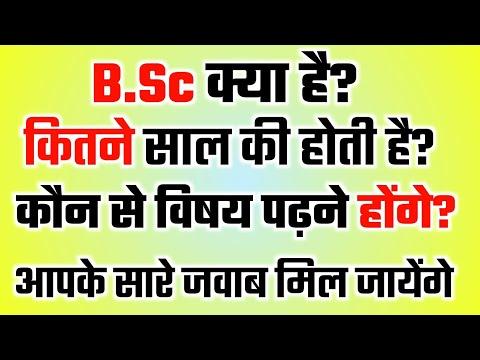 B.Sc Me Kitne Subject Hote Hain||How Many Subjects In B.Sc In Hindi, Bsc मे कितने Subject होते हैं,