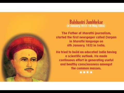 "Bombay Darpan ""The first marathi news paper"""