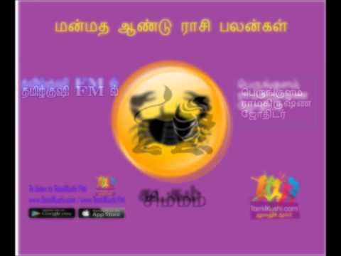MESHAM manmatha varuda Tamil New Year 2015 rasipalan