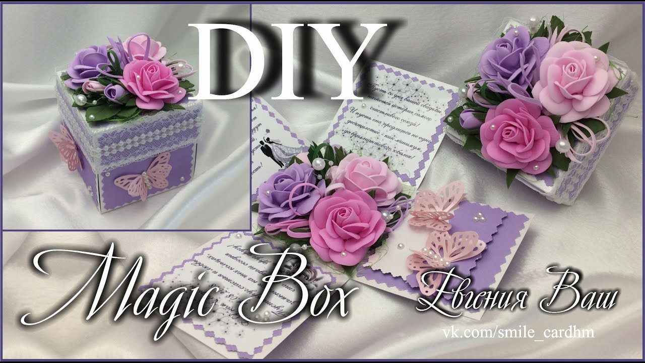 МК Magic Box. Коробочка с пожеланиями и подарком. - YouTube