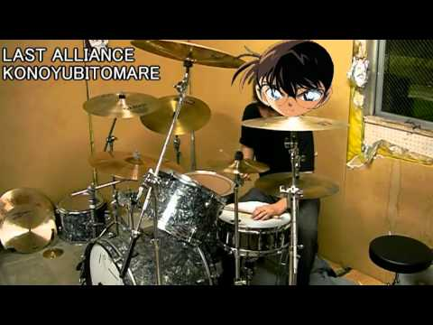 LAST ALLIANCE-KONOYUBITOMARE (Drum Cover)