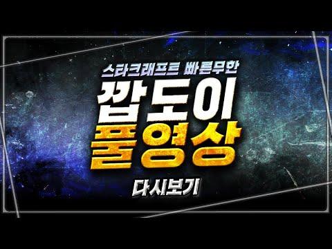 2020.9.20(일) [깝도이 LIVE ] 스타 빨무 팀플