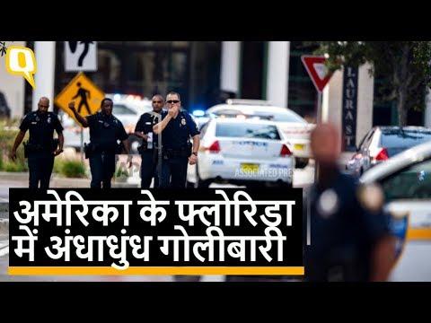 Florida Shootout: अमेरिका के फ्लोरिडा में गोलीबारी, कम से कम 2 की मौत | Quint Hindi
