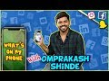 What's On My Phone With Omprakash Shinde | Ka Re Durava, Laxmi Sadaiv Mangalam
