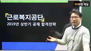 [취업채널] 근로복지공단 2019년 상반기 공채 합격전…