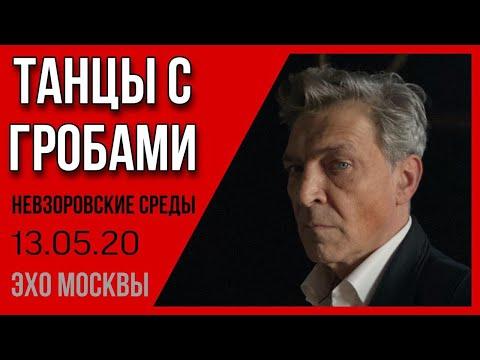 Александр Невзоров в программе  «Невзоровские среды» 13.05.20. Танцы с гробами.