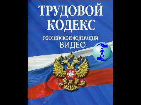 Трудовой Кодекс РФ для беременных