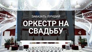 Промо 2017 СИМФОНИЧЕСКИЙ ОРКЕСТР