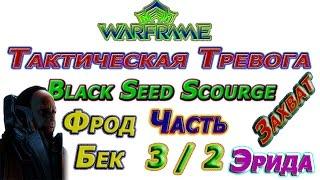 Warframe - Тактическая Тревога - Black Seed Scourge - Часть 3/2 - Чертёж Катализатор Орокин