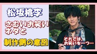 松坂桃李演じる藤吉の披露するお笑いネタが、あまりにもつまらないとい...