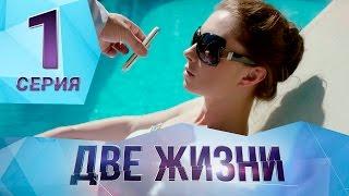 Сериал 'Две жизни' Серия 1. ПРЕМЬЕРА!