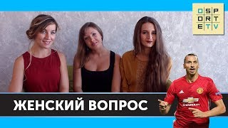 ЖЕНСКИЙ ВОПРОС | Ибрагимович - бог в постели!