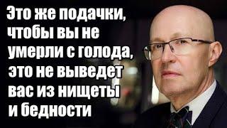 Валерий Соловей: Это подачки, чтобы вы не умерли с голода, это не выведет вас из нищеты и бедности