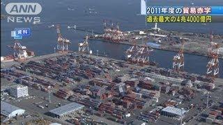 2011年度の日本の貿易収支が4兆4000億円の赤字だったことが分かりました...
