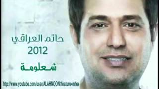 حاتم العراقي شعلومه 2012   YouTube 2