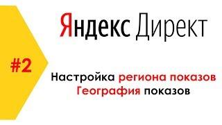 настройка Яндекс Директ #2 Настройка региона показов, География показов