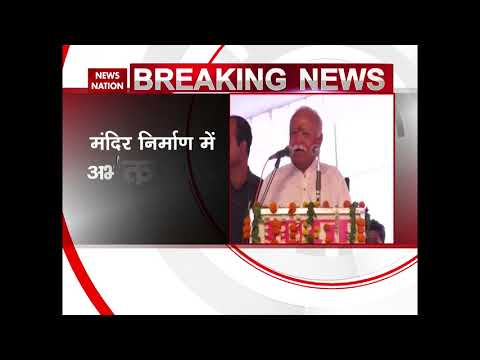 """Mohan Bhagwat says, 'Construction of Ram temple in Ayodhya is """"our"""" resolve'"""