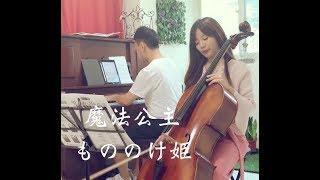 鋼琴/曹揚大提琴/小麻雀曹揚的粉絲團https://www.facebook.com/曹揚-Yang-Tsao-2254568101253152/ 有朋自遠方來,就合奏了一首,外面有點飄雨有點悶熱,但是.